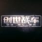 创世战车五菱宏光版v0.7.15 公测版