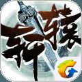 轩辕传奇手游电脑版下载v1.0 PC版