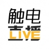 触电直播live