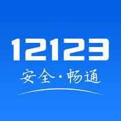 2020新版交管12123软件