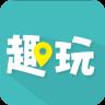 趣玩 中文绿色版下载
