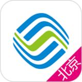 北京移动手机营业厅软件
