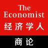 经济学人全球商业评论