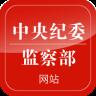 中央纪委网站 中文绿色版下载