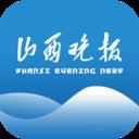 山西晚报 中文免费版下载