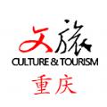 文旅重庆 官网版下载