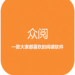 众阅全本小说 中文版下载