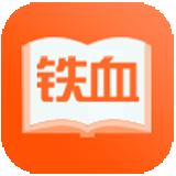 铁血读书安卓版v2.4.4