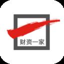 财资一家 中文免费版下载