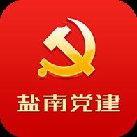 盐南党建 中文绿色版下载