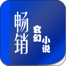 畅销玄幻小说