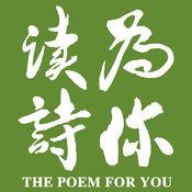 为你读诗 中文绿色版下载