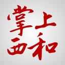 掌上西和 中文绿色版下载