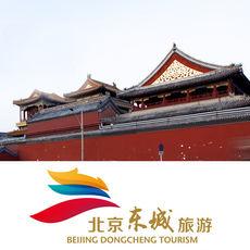北京东城旅游杂志