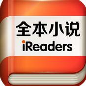 全本免费小说 中文绿色版下载
