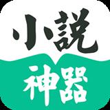 小说神器 中文版下载
