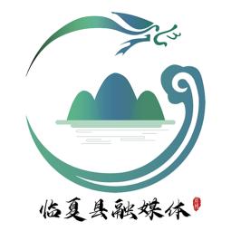 临夏县融媒 免费软件下载