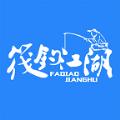 筏钓江湖 中文免费版下载