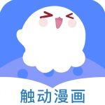 触动漫画 官网版下载