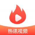 热讯视频 官网正版版下载