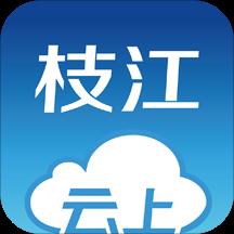 云上枝江 绿色软件下载