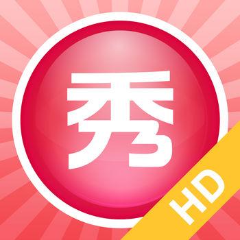 美图秀秀 HD版