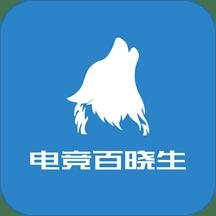 电竞百晓生 中文版下载