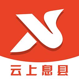 云上息县 中文免费版下载