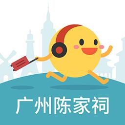 广州陈家祠软件