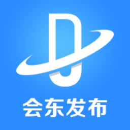 会东发布 免费软件下载