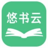 悠书云小说 中文版下载