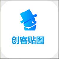 创客贴图 官网软件下载