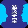 游学宝手机版v3.9.8.6