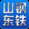 山东钢铁网安卓版v2.5.5.0812