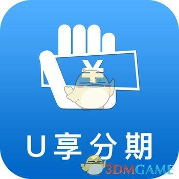 U享收银台 中文版下载