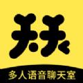 天天语音软件
