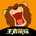 狮吼直播软件