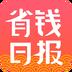 省钱日报 中文免费版下载