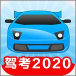 驾考2020软件