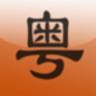 牛牛粤语软件