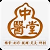 中医堂软件