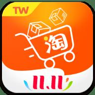 淘宝台湾安卓版v1.1.0