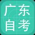 广东自学 官网软件下载