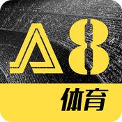 A8体育直播软件