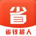 省钱超人 官网正版版下载
