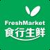 食行生鲜 中文免费版下载