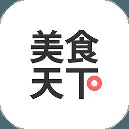美食天下安卓版v5.7.6