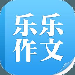 乐乐作文 官网版下载