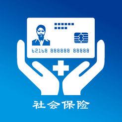 南宁智慧社保app v1.6.7 苹果版