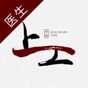 上工中医(医生版)苹果版 v1.0.1 iPhone版